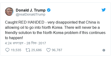 ट्विटर पोस्ट @realDonaldTrump: Caught RED HANDED - very disappointed that China is allowing oil to go into North Korea. There will never be a friendly solution to the North Korea problem if this continues to happen!