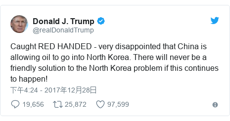 Twitter 用户名 @realDonaldTrump: Caught RED HANDED - very disappointed that China is allowing oil to go into North Korea. There will never be a friendly solution to the North Korea problem if this continues to happen!