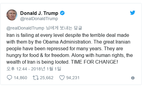 Twitter post by @realDonaldTrump: Iran is failing at every level despite the terrible deal made with them by the Obama Administration. The great Iranian people have been repressed for many years. They are hungry for food & for freedom. Along with human rights, the wealth of Iran is being looted. TIME FOR CHANGE!