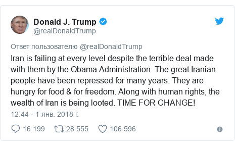 Twitter пост, автор: @realDonaldTrump: Iran is failing at every level despite the terrible deal made with them by the Obama Administration. The great Iranian people have been repressed for many years. They are hungry for food & for freedom. Along with human rights, the wealth of Iran is being looted. TIME FOR CHANGE!