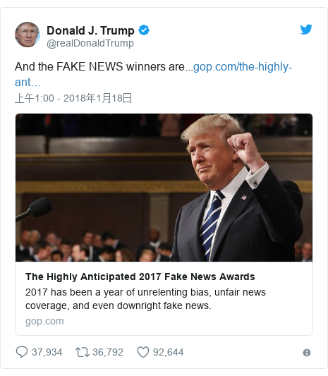 Twitter 用户名 @realDonaldTrump: And the FAKE NEWS winners are...