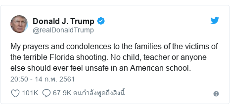 Twitter โพสต์โดย @realDonaldTrump: My prayers and condolences to the families of the victims of the terrible Florida shooting. No child, teacher or anyone else should ever feel unsafe in an American school.
