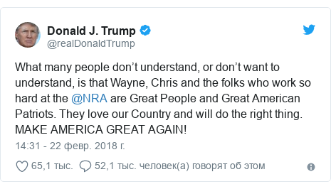Twitter пост, автор: @realDonaldTrump: What many people don't understand, or don't want to understand, is that Wayne, Chris and the folks who work so hard at the @NRA are Great People and Great American Patriots. They love our Country and will do the right thing.                  MAKE AMERICA GREAT AGAIN!