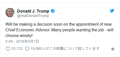 Twitter post by @realDonaldTrump: Will be making a decision soon on the appointment of new Chief Economic Advisor. Many people wanting the job - will choose wisely!