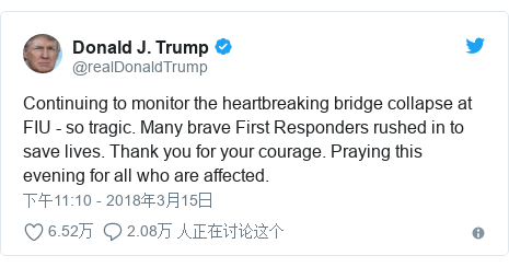 Twitter 用户名 @realDonaldTrump: Continuing to monitor the heartbreaking bridge collapse at FIU - so tragic. Many brave First Responders rushed in to save lives. Thank you for your courage. Praying this evening for all who are affected.