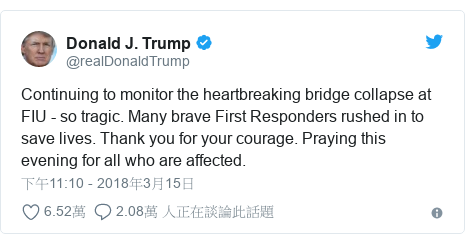 Twitter 用戶名 @realDonaldTrump: Continuing to monitor the heartbreaking bridge collapse at FIU - so tragic. Many brave First Responders rushed in to save lives. Thank you for your courage. Praying this evening for all who are affected.