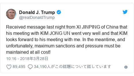 Twitter post by @realDonaldTrump: Received message last night from XI JINPING of China that his meeting with KIM JONG UN went very well and that KIM looks forward to his meeting with me. In the meantime, and unfortunately, maximum sanctions and pressure must be maintained at all cost!