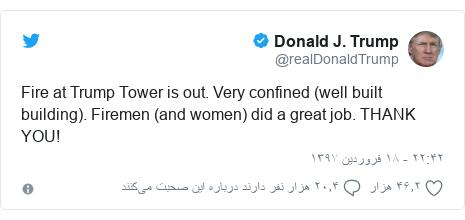 پست توییتر از @realDonaldTrump: Fire at Trump Tower is out. Very confined (well built building). Firemen (and women) did a great job. THANK YOU!