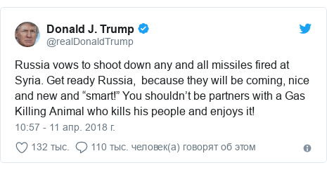 """Twitter пост, автор: @realDonaldTrump: Russia vows to shoot down any and all missiles fired at Syria. Get ready Russia,  because they will be coming, nice and new and """"smart!"""" You shouldn't be partners with a Gas Killing Animal who kills his people and enjoys it!"""