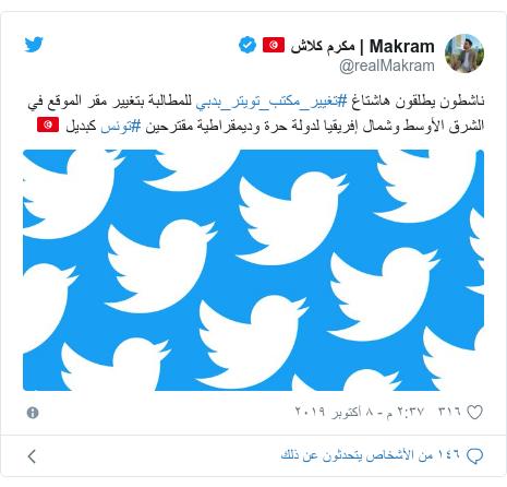 تويتر رسالة بعث بها @realMakram: ناشطون يطلقون هاشتاغ #تغيير_مكتب_تويتر_بدبي للمطالبة بتغيير مقر الموقع في الشرق الأوسط وشمال إفريقيا لدولة حرة وديمقراطية مقترحين #تونس كبديل 🇹🇳