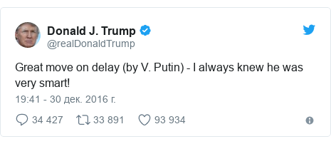 Twitter post by @realDonaldTrump: Great move on delay (by V. Putin) - I always knew he was very smart!