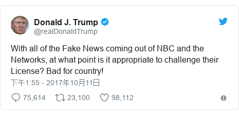 Twitter 用户名 @realDonaldTrump: With all of the Fake News coming out of NBC and the Networks, at what point is it appropriate to challenge their License? Bad for country!
