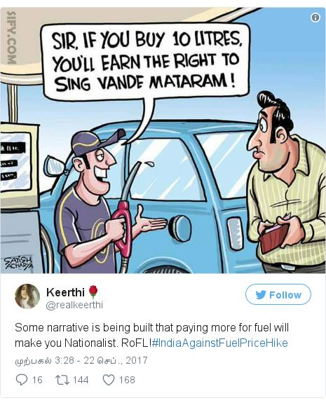 டுவிட்டர் இவரது பதிவு @realkeerthi: Some narrative is being built that paying more for fuel will make  you Nationalist. RoFL!#IndiaAgainstFuelPriceHike pic.twitter.com/Y35PyCLC6G