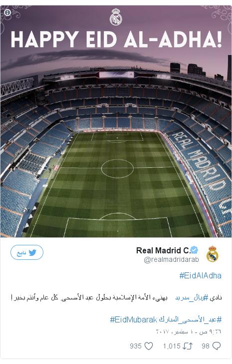 تويتر رسالة بعث بها @realmadridarab: #EidAlAdhaنادي #ريال_مدريد يهنيء الأمة الإسلامية بحلول عيد الأضحى. كل عام وأنتم بخير!#عيد_الأضحى_المبارك #EidMubarak pic.twitter.com/DOFjUMbLaO