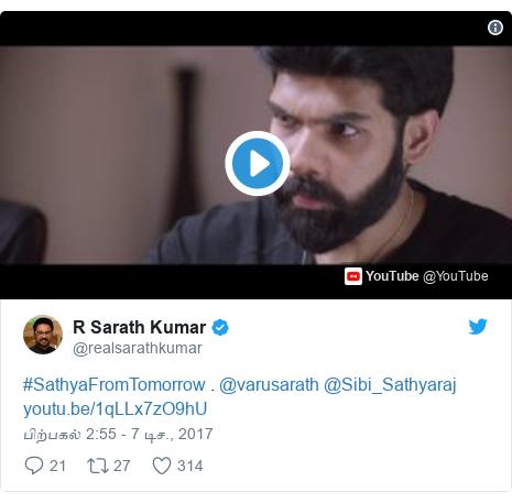 டுவிட்டர் இவரது பதிவு @realsarathkumar: #SathyaFromTomorrow . @varusarath @Sibi_Sathyaraj