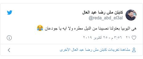 تويتر رسالة بعث بها @reda_abd_el3al: هى اثيوبيا بعتولنا نصيبنا من النيل مطره ولا ايه يا جودعان 😂