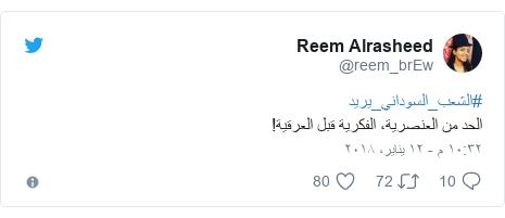 تويتر رسالة بعث بها @reem_brEw: #الشعب_السوداني_يريدالحد من العنصرية، الفكرية قبل العرقية!