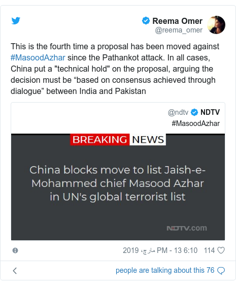 "ٹوئٹر پوسٹس @reema_omer کے حساب سے: This is the fourth time a proposal has been moved against #MasoodAzhar since the Pathankot attack. In all cases, China put a ""technical hold"" on the proposal, arguing the decision must be ""based on consensus achieved through dialogue"" between India and Pakistan"