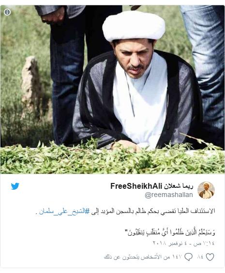 """تويتر رسالة بعث بها @reemashallan: الاستئناف العليا تقضي بحكم ظالم بالسجن المؤبد إلى #الشيخ_علي_سلمان .وَسَيَعْلَمُ الَّذِينَ ظَلَمُوا أَيَّ مُنقَلَبٍ يَنقَلِبُونَ"""""""