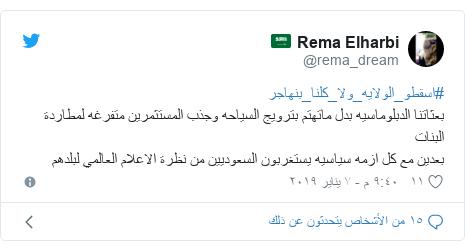 تويتر رسالة بعث بها @rema_dream: #اسقطو_الولايه_ولا_كلنا_بنهاجربعثاتنا الدبلوماسيه بدل ماتهتم بترويج السياحه وجذب المستثمرين متفرغه لمطاردة البناتبعدين مع كل ازمه سياسيه يستغربون السعوديين من نظرة الاعلام العالمي لبلدهم