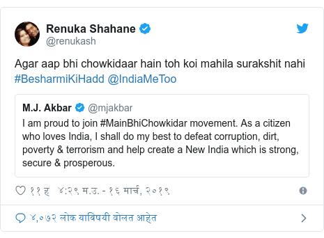 Twitter post by @renukash: Agar aap bhi chowkidaar hain toh koi mahila surakshit nahi #BesharmiKiHadd @IndiaMeToo