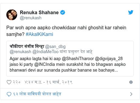 Twitter post by @renukash: Par woh apne aapko chowkidaar nahi ghoshit kar rahein samjhe? #AkalKiKami