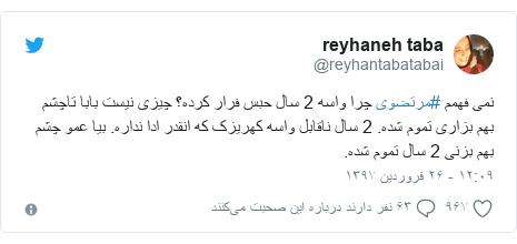 پست توییتر از @reyhantabatabai: نمی فهمم #مرتضوی چرا واسه 2 سال حبس فرار کرده؟ چیزی نیست بابا تاچشم بهم بزاری تموم شده. 2 سال ناقابل واسه کهریزک که انقدر ادا نداره. بیا عمو چشم بهم بزنی 2 سال تموم شده.