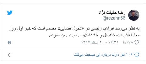 پست توییتر از @rezahn56: به نظر میرسد ابراهیم رئیسی در «تحول قضایی» مصمم است که خبر اول روز معارفهاش شده ۳۸سال و ۱۴۸شلاق برای نسرین ستوده.