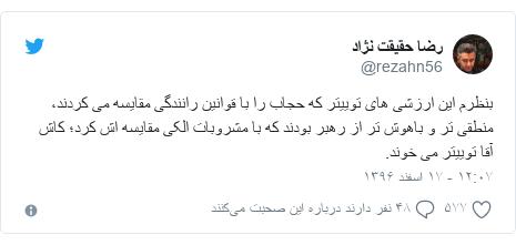 پست توییتر از @rezahn56: بنظرم این ارزشی های توییتر که حجاب را با قوانین رانندگی مقایسه می کردند، منطقی تر و باهوش تر از رهبر بودند که با مشروبات الکی مقایسه اش کرد؛ کاش آقا توییتر می خوند.