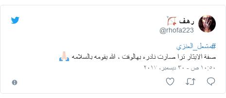 تويتر رسالة بعث بها @rhofa223: #مشعل_العنزيصفة الايثار ترا صارت نادره بهالوقت ، الله يقومه بالسلامه 🙏🏻