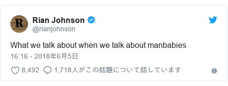 Twitter post by @rianjohnson: What we talk about when we talk about manbabies