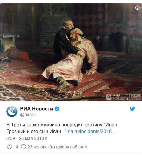 """Twitter пост, автор: @rianru: В Третьяковке мужчина повредил картину """"Иван Грозный и его сын Иван..."""""""