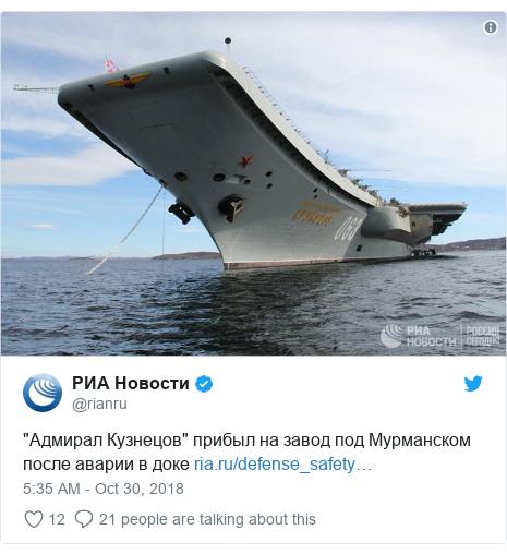 "Twitter post by @rianru: ""Адмирал Кузнецов"" прибыл на завод под Мурманском после аварии в доке"