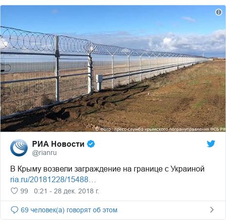 Twitter пост, автор: @rianru: В Крыму возвели заграждение на границе с Украиной