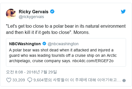 """Twitter post by @rickygervais: """"Let's get too close to a polar bear in its natural environment and then kill it if it gets too close"""". Morons."""
