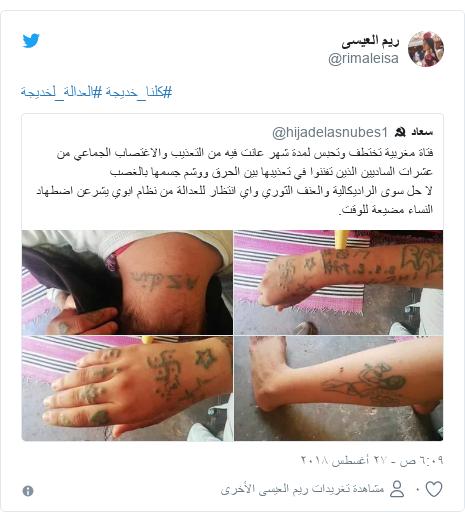 تويتر رسالة بعث بها @rimaleisa: #العدالة_لخديجة #كلنا_خديجة