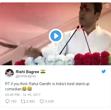 Twitter post by @rishibagree: RT if you think Rahul Gandhi is India's best stand up comedian😂😂