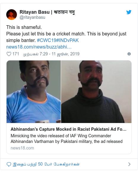 டுவிட்டர் இவரது பதிவு @ritayanbasu: This is shameful.Please just let this be a cricket match. This is beyond just simple banter. #CWC19#INDvPAK