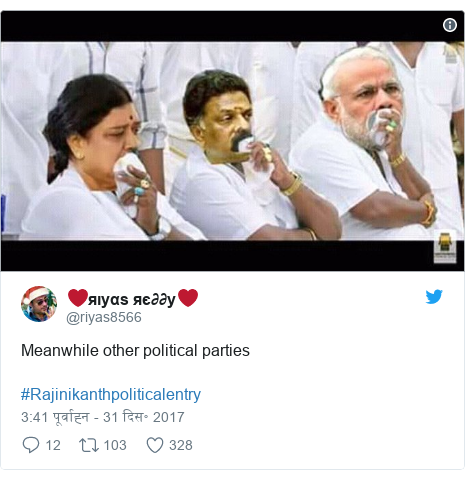 ट्विटर पोस्ट @riyas8566: Meanwhile other political parties  #Rajinikanthpoliticalentry