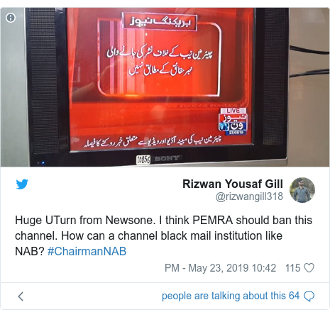 ٹوئٹر پوسٹس @rizwangill318 کے حساب سے: Huge UTurn from Newsone. I think PEMRA should ban this channel. How can a channel black mail institution like NAB? #ChairmanNAB