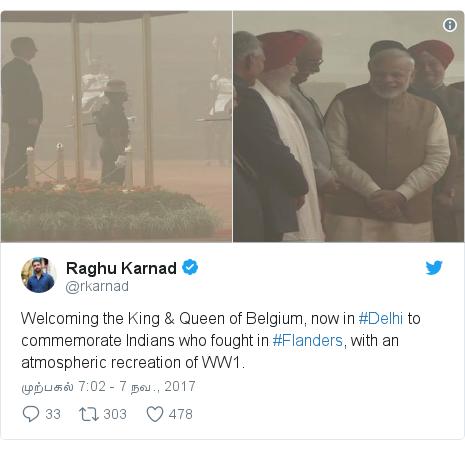 டுவிட்டர் இவரது பதிவு @rkarnad: Welcoming the King & Queen of Belgium, now in #Delhi to commemorate Indians who fought in #Flanders, with an atmospheric recreation of WW1.
