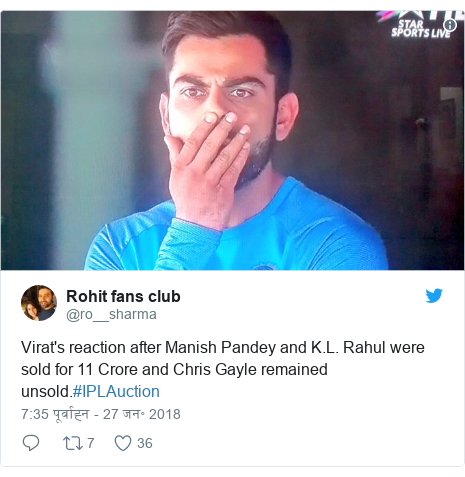 ट्विटर पोस्ट @ro__sharma: Virat's reaction after Manish Pandey and K.L. Rahul were sold for 11 Crore and Chris Gayle remained unsold.#IPLAuction