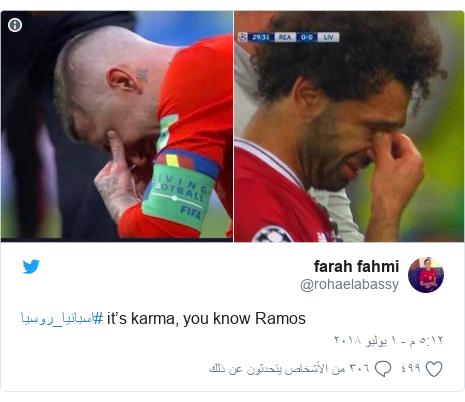 تويتر رسالة بعث بها @rohaelabassy: #اسبانيا_روسيا it's karma, you know Ramos