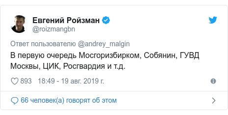Twitter пост, автор: @roizmangbn: В первую очередь Мосгоризбирком, Собянин, ГУВД Москвы, ЦИК, Росгвардия и т.д.