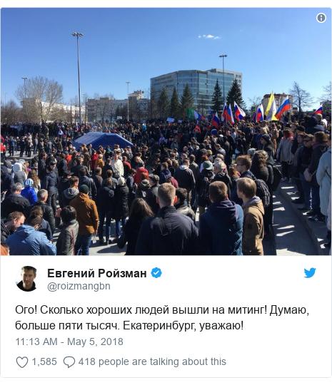 Twitter post by @roizmangbn: Ого! Сколько хороших людей вышли на митинг! Думаю, больше пяти тысяч. Екатеринбург, уважаю!