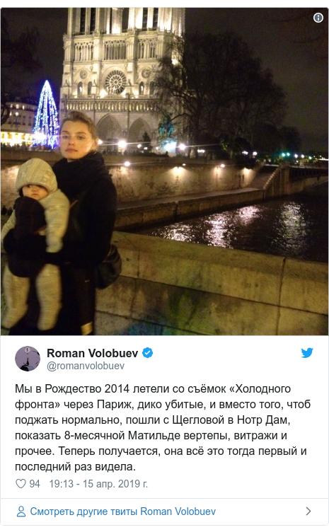 Twitter пост, автор: @romanvolobuev: Мы в Рождество 2014 летели со съёмок «Холодного фронта» через Париж, дико убитые, и вместо того, чтоб поджать нормально, пошли с Щегловой в Нотр Дам, показать 8-месячной Матильде вертепы, витражи и прочее. Теперь получается, она всё это тогда первый и последний раз видела.