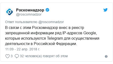 Twitter пост, автор: @roscomnadzor: В связи с этим Роскомнадзор внес в реестр запрещенной информации ряд IP-адресов Google, которые используются Telegram для осуществления деятельности в Российской Федерации.