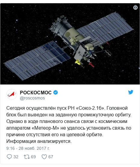 Twitter post by @roscosmos: Сегодня осуществлён пуск РН «Союз-2.1б». Головной блок был выведен на заданную промежуточную орбиту. Однако в ходе планового сеанса связи с космическим аппаратом «Метеор-М» не удалось установить связь по причине отсутствия его на целевой орбите. Информация анализируется.