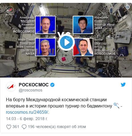 Twitter пост, автор: @roscosmos: На борту Международной космической станции впервые в истории прошел турнир по бадминтону 🏸 - .