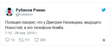 Twitter пост, автор: @rrubanov: Полиция говорит, что у Дмитрия Низовцева, ведущего Новостей, в его телефоне бомба.